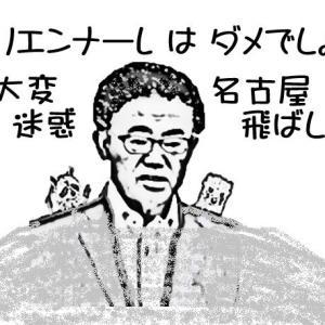 コロナ第2波で名古屋は飛ばし過ぎかな?