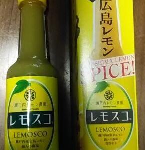 レモスコ(ピリ辛で美味しいよ)