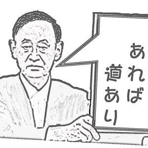 ガースー:菅義偉 意志あれば道あり