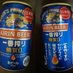 日本初「一番搾り糖質0」糖質ゼロのビール