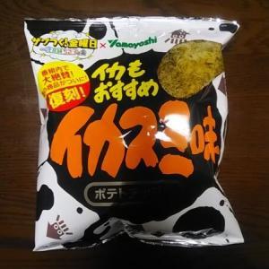 「イカスミ味」ザワつく!金曜日(一茂良純ちさ子の会)ポテトチップス