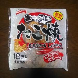 「ま~るい たこ焼」名古屋の味 手軽に食べれるよ