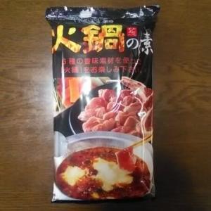 「火鍋の素」寒い季節には辛い鍋料理が嬉しい