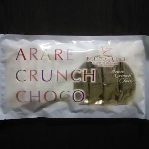 「あられクランチチョコ」もち吉を土産で頂きました