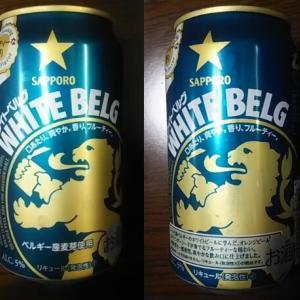 「ホワイトベルグ」フルーティな発泡酒(サッポロ)だよ
