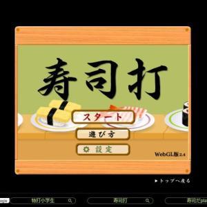 「寿司打」でタイピング練習してみた(やっぱりゲーム良いね)