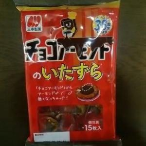 三幸製菓「チョコ(アーモンド)のいたずら」想定外にウマくて驚いた