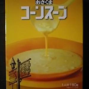 「あさくまのコーンスープ」好きなので昔から飲んでます
