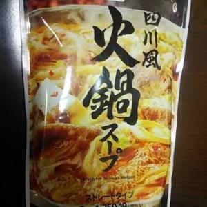 「四川風 火鍋スープ」セブンプレミアムを試したよ