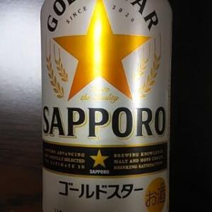 サッポロ「ゴールドスター」を試しました