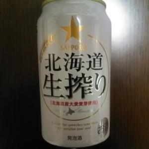 サッポロ「北海道 生搾り」を試しました(SAPPORO)