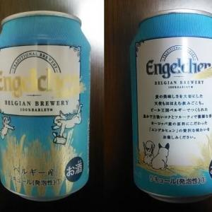 「エンゲルヒェン」は我が家では定番(カルディで販売の発泡酒)