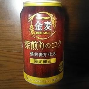 「深煎りのコク」サントリー金麦(焙煎麦芽仕込)は限定醸造