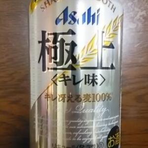 ASAHI「極上<キレ味>」を飲んでみました(発泡酒)