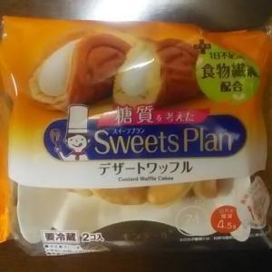 「糖質を考えたデザートワッフル(モンテール)」甘さ控えめで美味しかったよ
