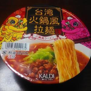 「カルディの台湾 火鍋風 拉麺」辛い火鍋風ラーメンは良い刺激で超美味しいネ(さすがKALDI COFFEE FARM)