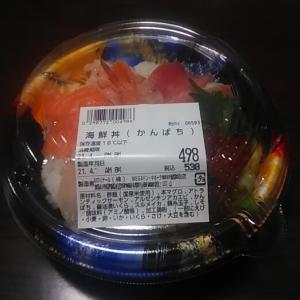 「MEGAドン・キホーテで海鮮丼を買って食べました」やっぱコスパ良いよね