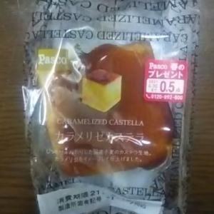敷島製パン「カラメリゼカステラ(CARAMELIZED CASTELLA)」ふんわり良い感じで美味しかったよ!