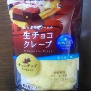 「生チョコクレープ(モンテール)」たっぷりクリームにチョコチップ入りが美味しかったよ