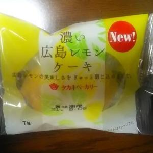 「タカキベーカリー 濃い広島レモンケーキ New!」広島レモンの甘酸っぱい美味しさが抜群でした