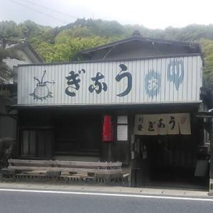 「西三河で有名な鰻の名店:川安」結構な田舎で豊田市足助町の店ですが、自分史上トップ争いの美味しさ!今回、持帰り鰻を美味しく頂きました!!
