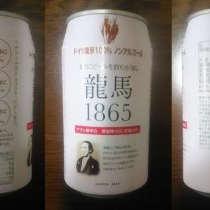 「ドイツ麦芽10% 龍馬1865(ノンアルコール)」プリン体ゼロ、添加物ゼロ