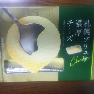 みれい菓「札幌ブリュレ濃厚チーズ」食べたら美味しかったよ