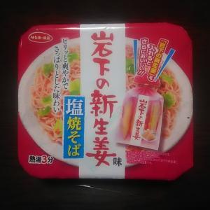 サンヨー食品「岩下の新生姜味(塩焼きそば)」ピリッと爽やかでさっぱりとした味わい→予想外の美味しさに驚いた