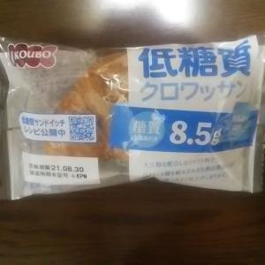 「低糖質クロワッサン(KOUBO)」賞味期限が長くて非常食にも使えそう