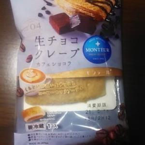 「モンテール」(生チョコクレープ)カフェショコラとっても美味しいよ!