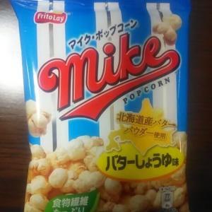 「マイク・ポップコーン バターしょうゆ味」mike POPCORN 美味しいし食物繊維たっぷりだよ