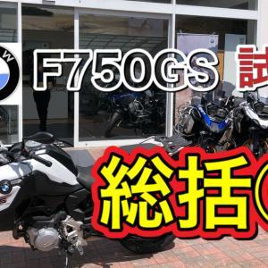 F750GS試乗の総括…その①