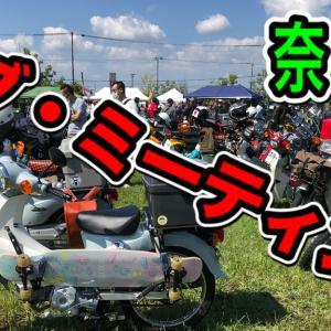 奈良カブミーティング