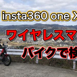 insta360 one X2のワイヤレスマイクの徹底検証・バイク編