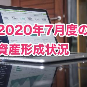 【資産形成】2020年7月度の資産形成状況