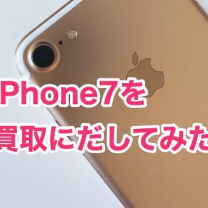 iPhone7を買取に出したら○○○○円でした