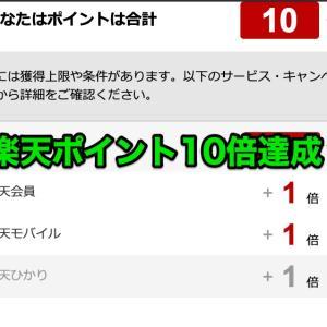 【楽天経済圏】ポイント10倍までの道