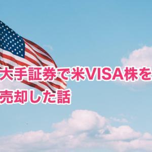 【資産形成】相続したVISA株を売却した話