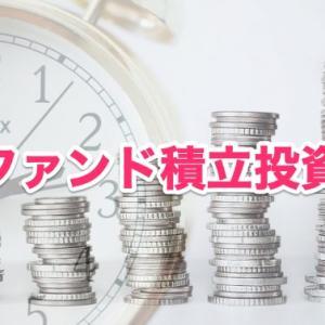 【積立投資】月々の投信積立額を減らしてみる