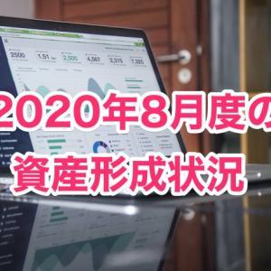 【資産形成】2020年8月度の資産形成状況