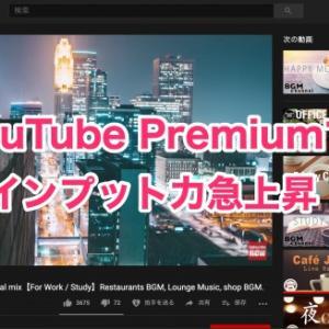 【学び】YouTube Premium+リベ大で学び時間の最大化