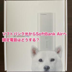 ソフトバンク光からSoftBank Airへ 固定電話が繋げないぞ!