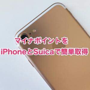 【手順付き】20分でマイナポイント6,000円をゲット! iPhoneとSuicaで簡単取得