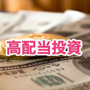 【高配当株】 NFJ-REIT(1343) 2020年8月度配当金が振り込まれて思うこと