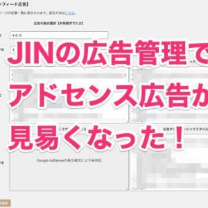 【サイト育成】JINの広告管理を使ってアドセンスを見易くする