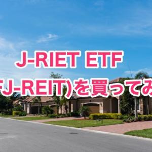 【高配当株】NFJ-REIT(1343)を買い増してみた
