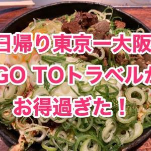 東京to大阪 日帰りGO TOトラベルがお得過ぎた件