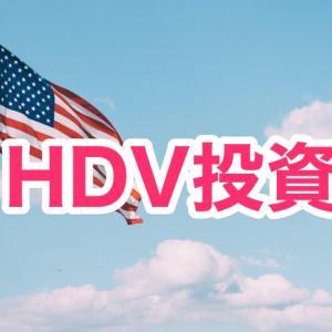 SPYD保有者がHDVを買ってみた