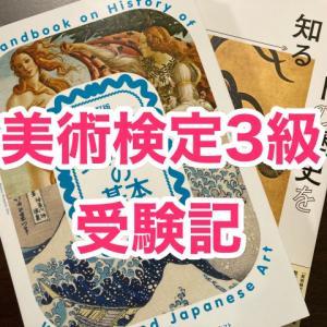 【美術検定】3級受験記 難易度・勉強法は?