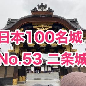 【日本100名城】二条城〜世界遺産な日本の城〜